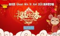 技术员 Ghost Win 10(X86/X64)企业贺岁版2020