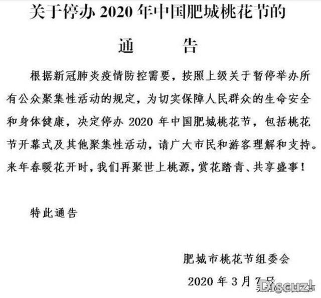 最新通告:肥城停办2020年中国肥城桃花节