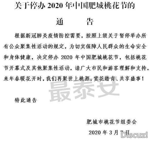 通告:肥城停办2020年中国肥城桃花节